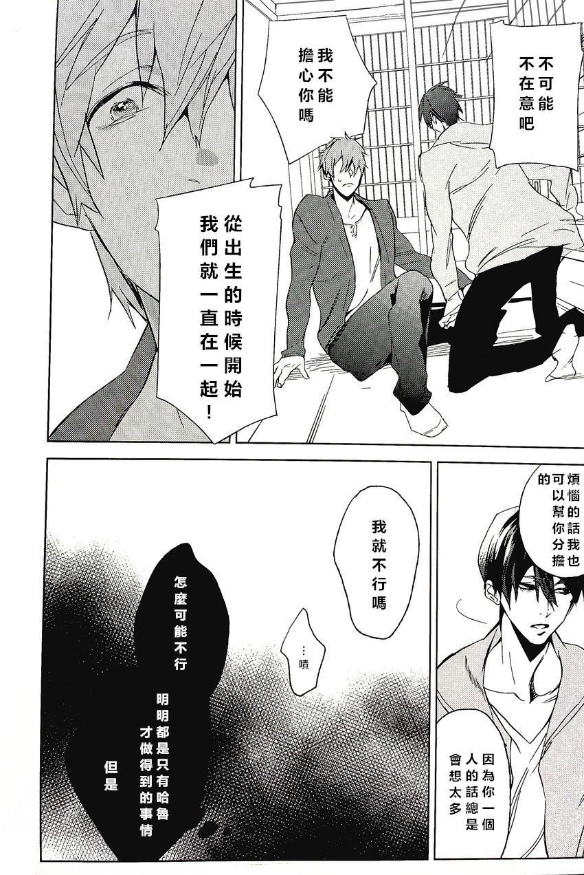 Yokatta ne Haru-chan 22