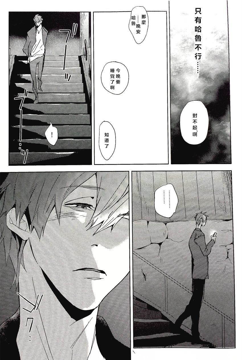 Yokatta ne Haru-chan 23