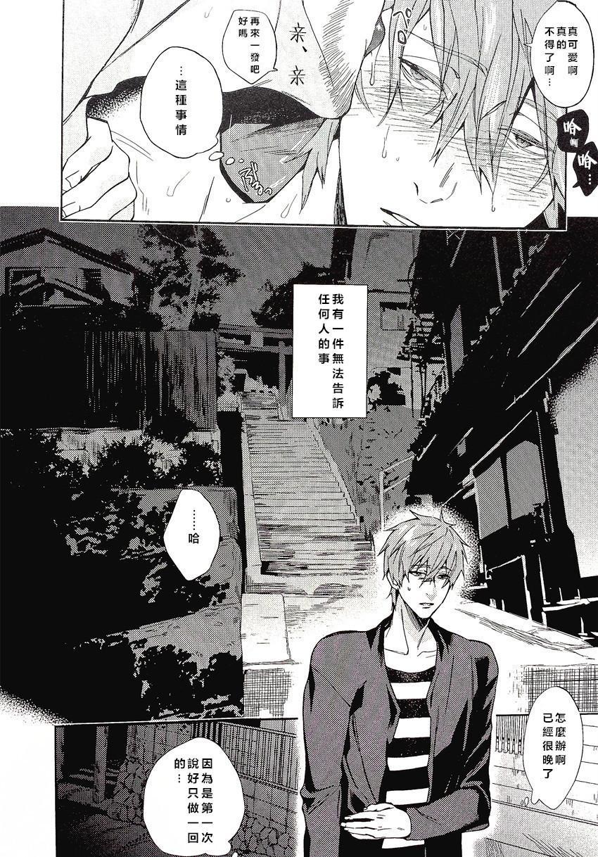 Yokatta ne Haru-chan 2