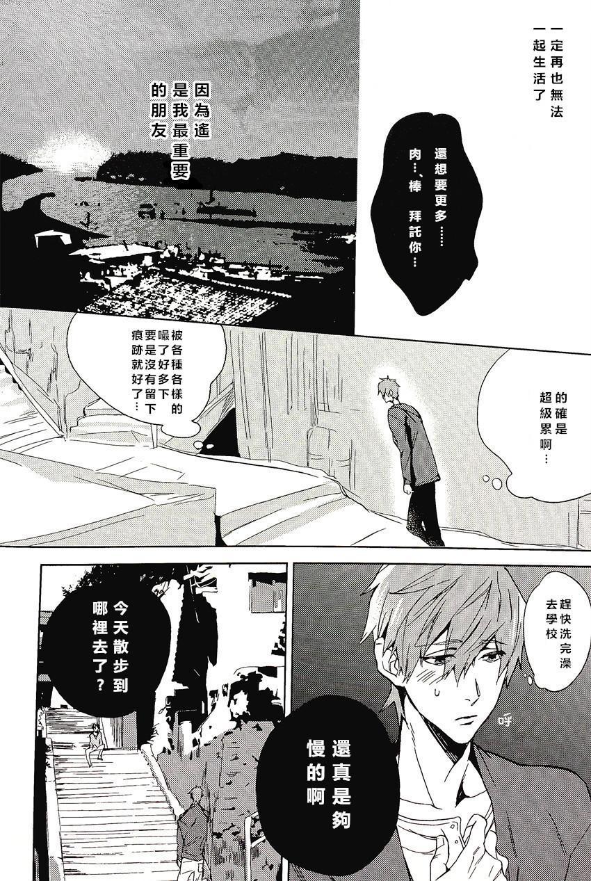 Yokatta ne Haru-chan 30