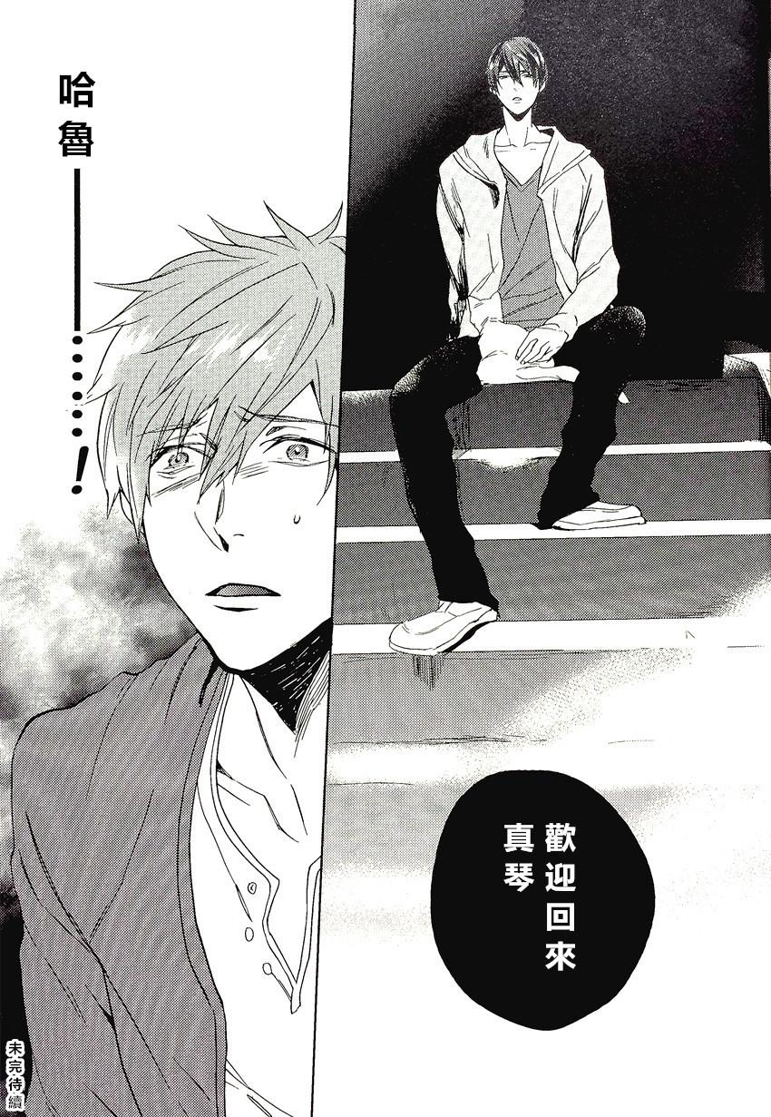 Yokatta ne Haru-chan 31
