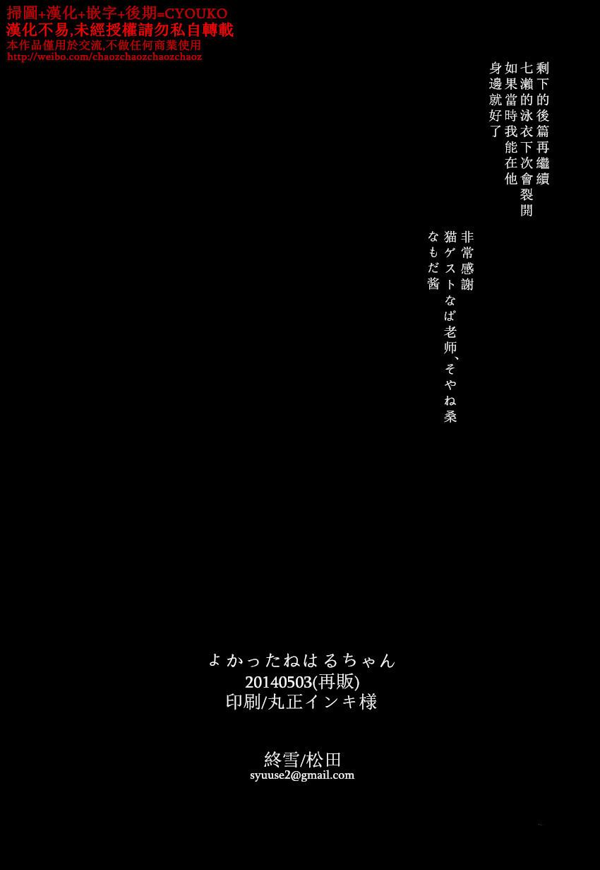 Yokatta ne Haru-chan 32