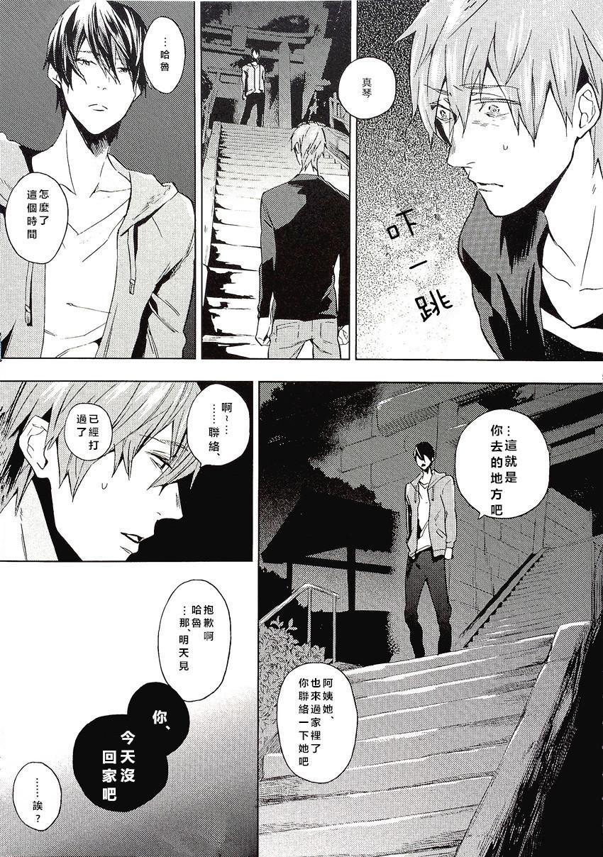 Yokatta ne Haru-chan 3