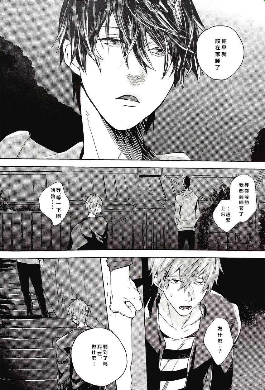 Yokatta ne Haru-chan 4