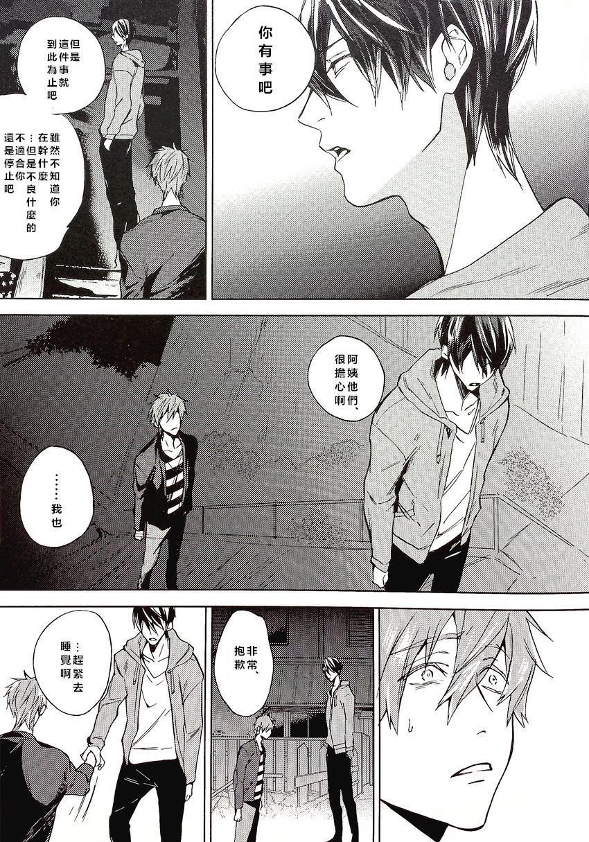 Yokatta ne Haru-chan 5