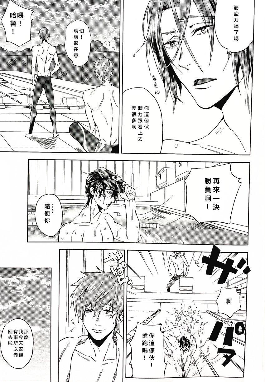 Yokatta ne Haru-chan 7