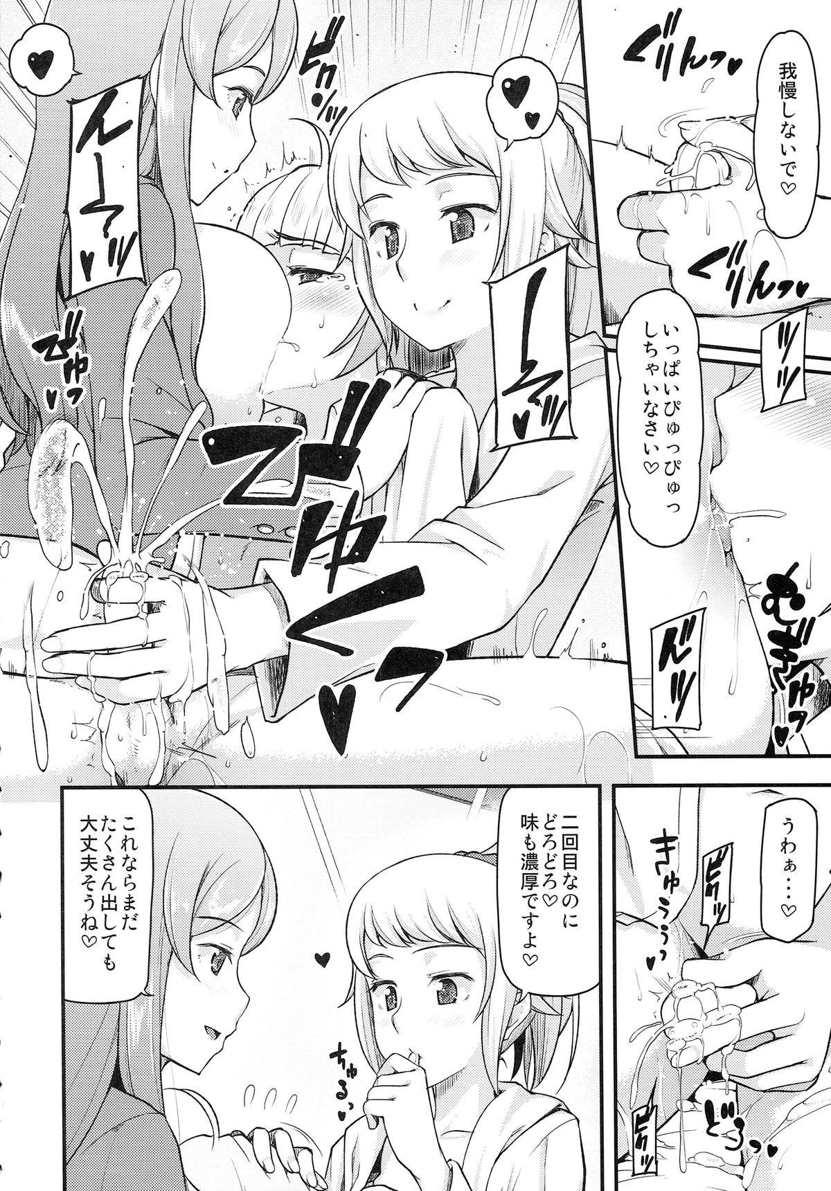 (C87) [from SCRATCH (Johnny) Amatoro Fighters Fumina senpai to Mirai oneechan no baai  (Gundam Build Fighters Try) 20
