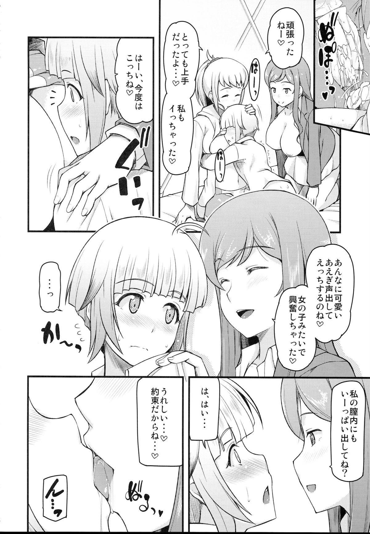 (C87) [from SCRATCH (Johnny) Amatoro Fighters Fumina senpai to Mirai oneechan no baai  (Gundam Build Fighters Try) 26