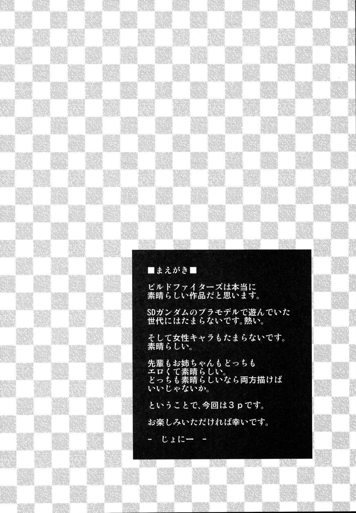 (C87) [from SCRATCH (Johnny) Amatoro Fighters Fumina senpai to Mirai oneechan no baai  (Gundam Build Fighters Try) 2