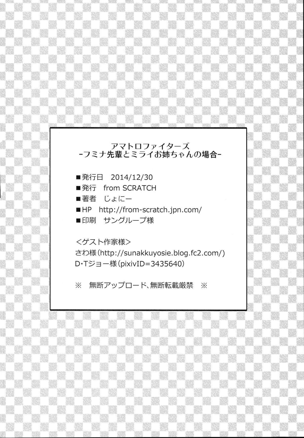 (C87) [from SCRATCH (Johnny) Amatoro Fighters Fumina senpai to Mirai oneechan no baai  (Gundam Build Fighters Try) 36