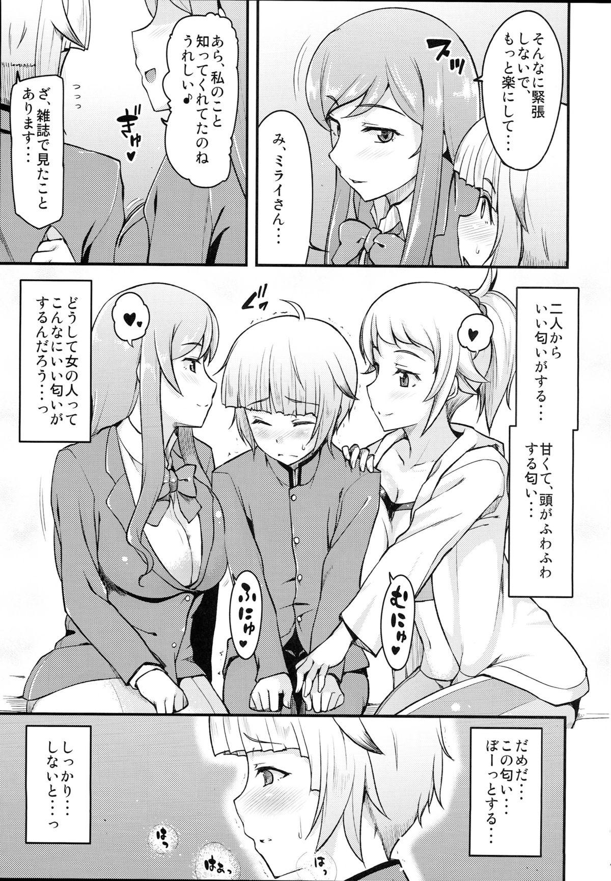 (C87) [from SCRATCH (Johnny) Amatoro Fighters Fumina senpai to Mirai oneechan no baai  (Gundam Build Fighters Try) 7