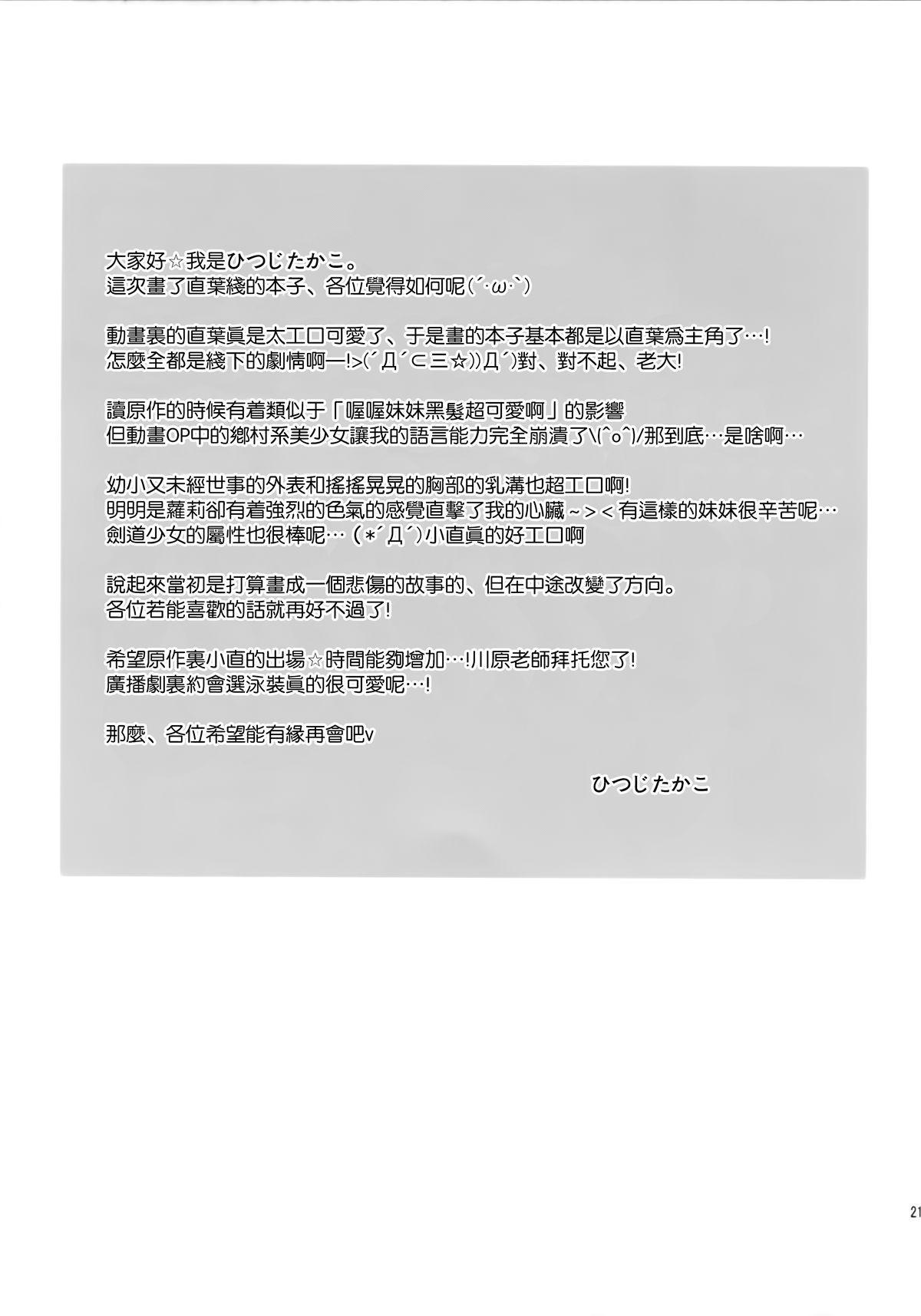 Chichikuri Online 19
