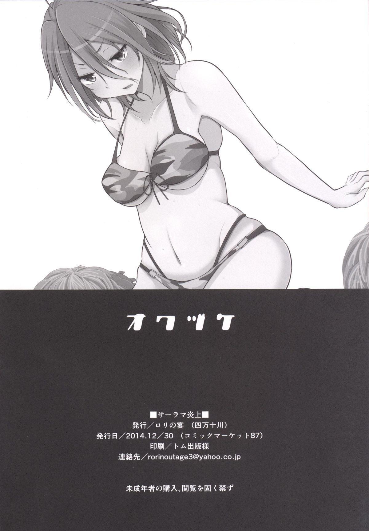 Salama Enjou 16