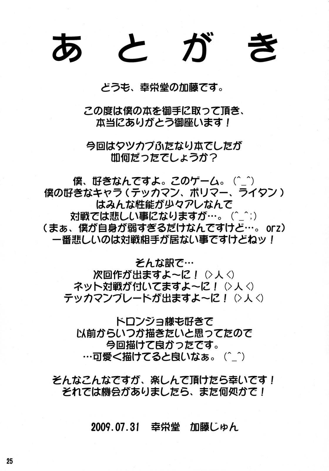 Mikawa Ondo 6 23