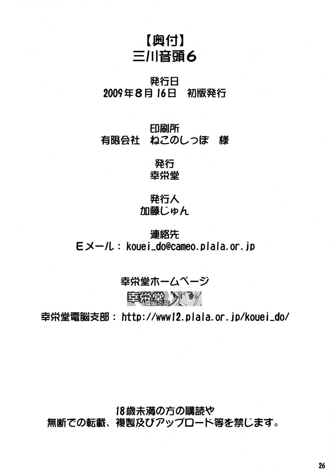 Mikawa Ondo 6 24