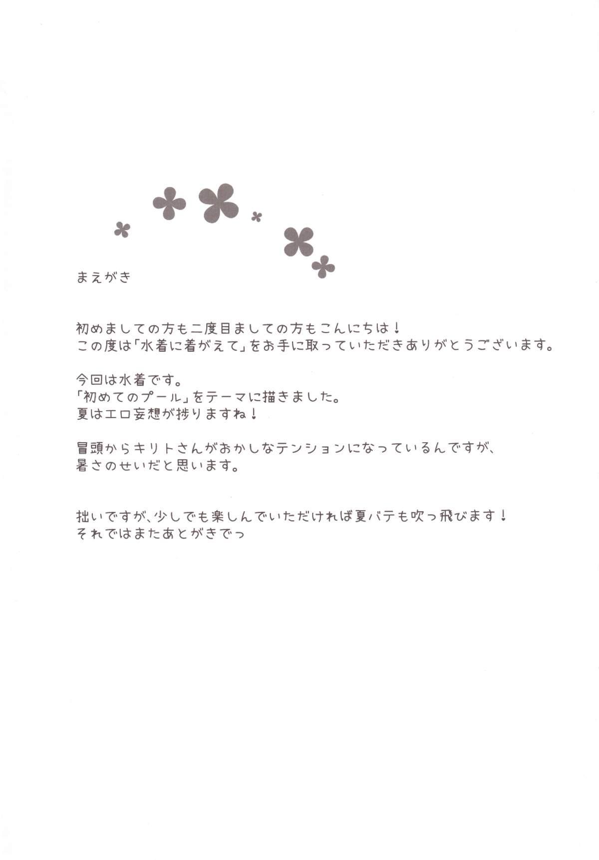 Mizugi ni Kigaete 2