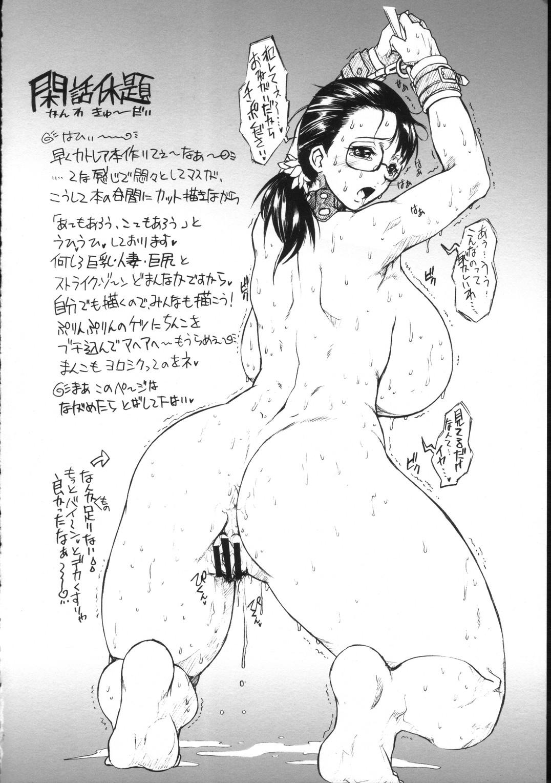 KUSARI Vol. 3 18