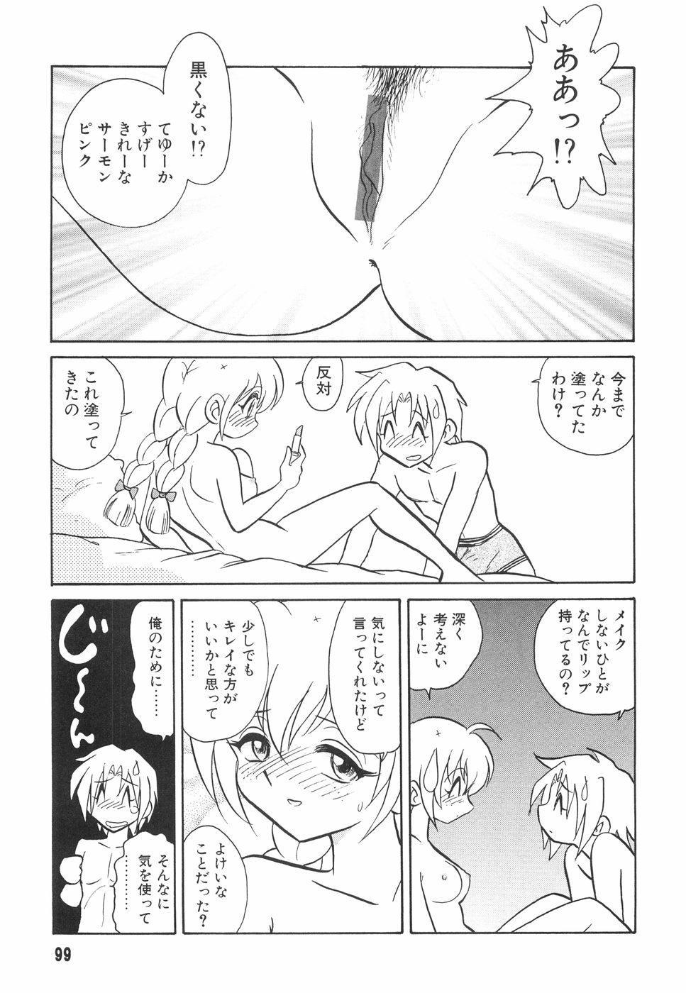 Hazukashime no Jikan 99