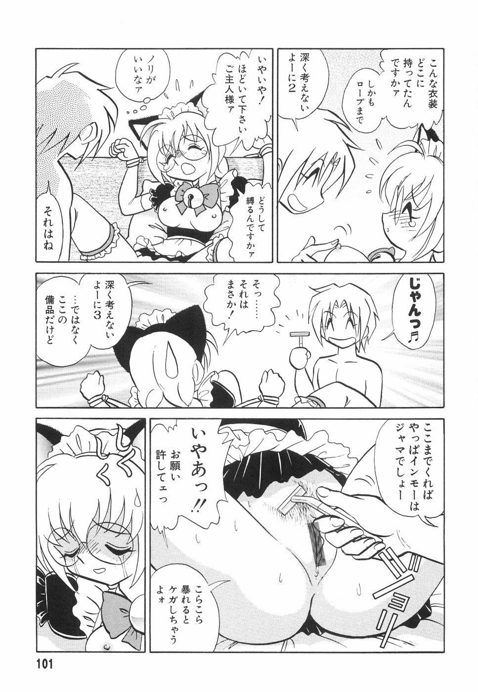 Hazukashime no Jikan 101