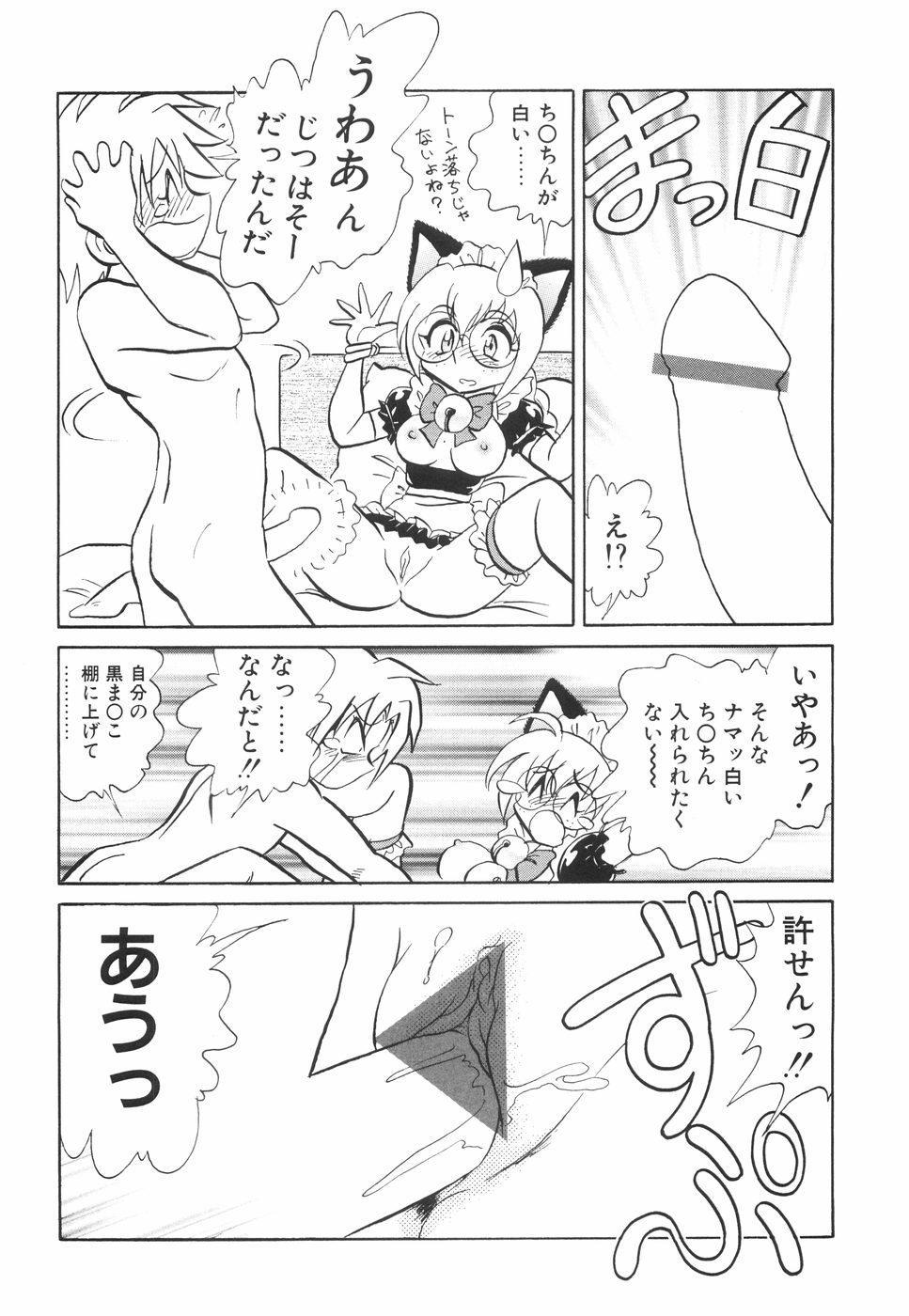 Hazukashime no Jikan 104