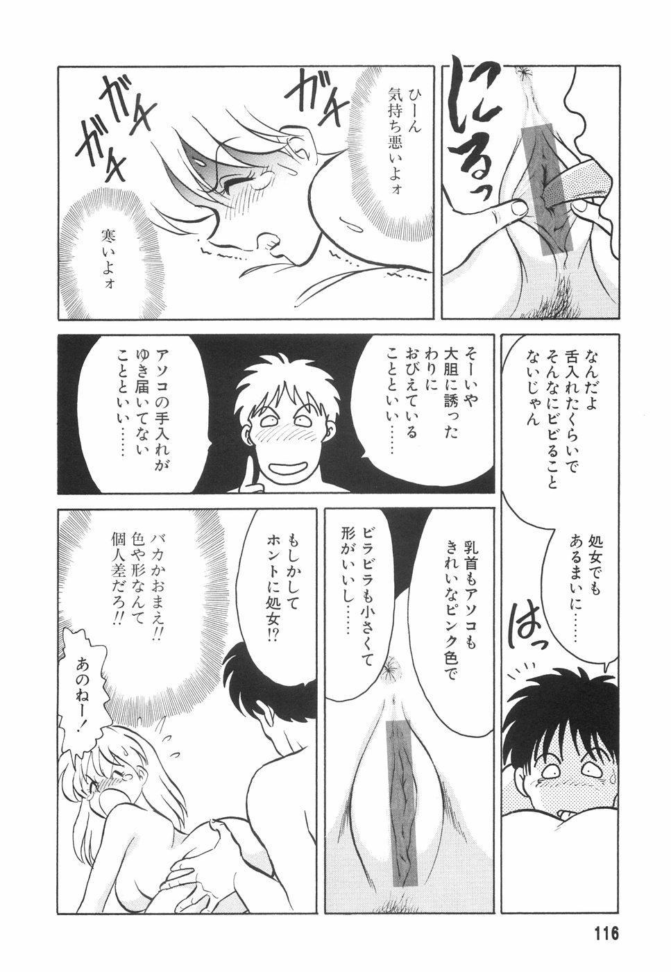 Hazukashime no Jikan 116