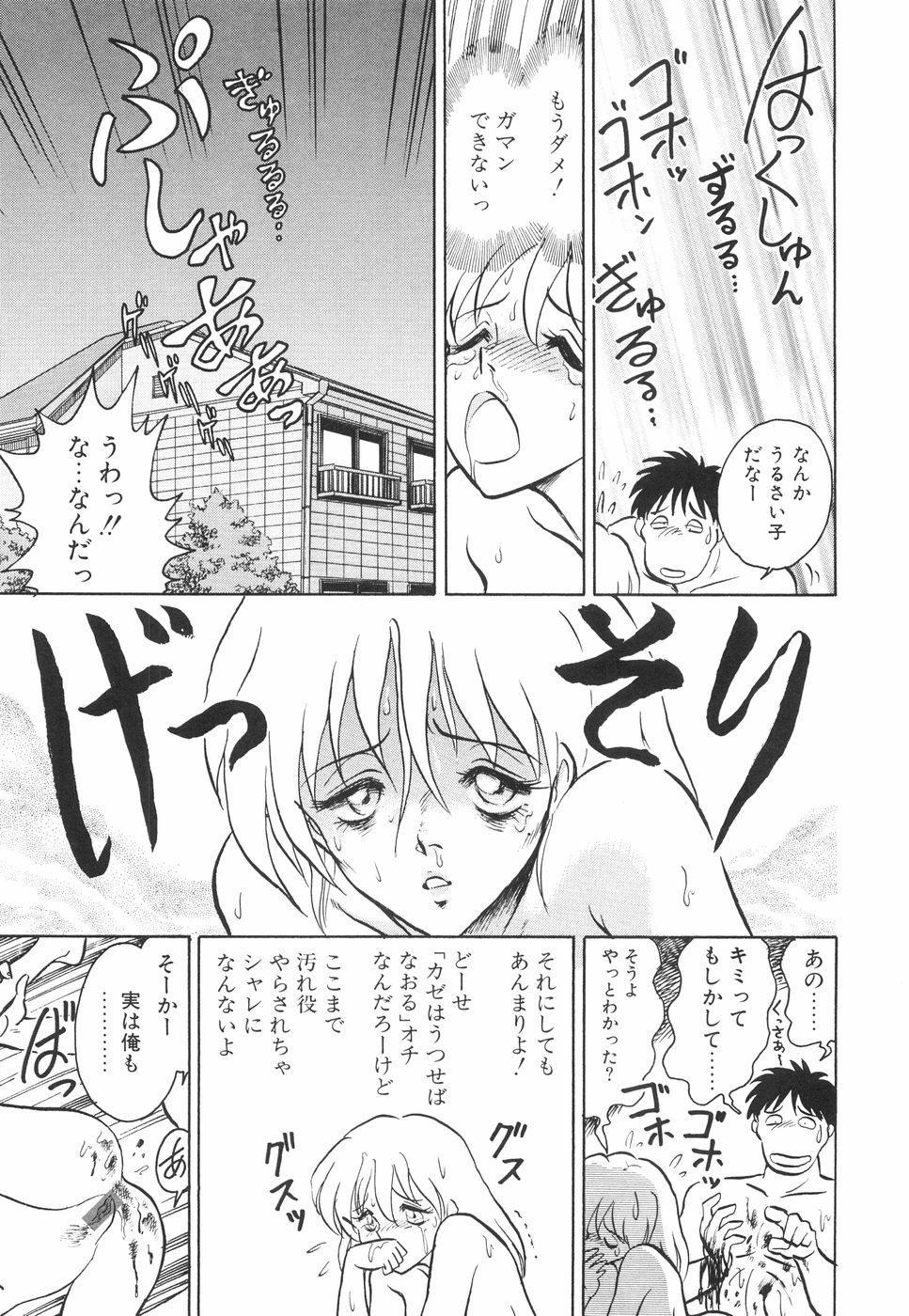 Hazukashime no Jikan 121