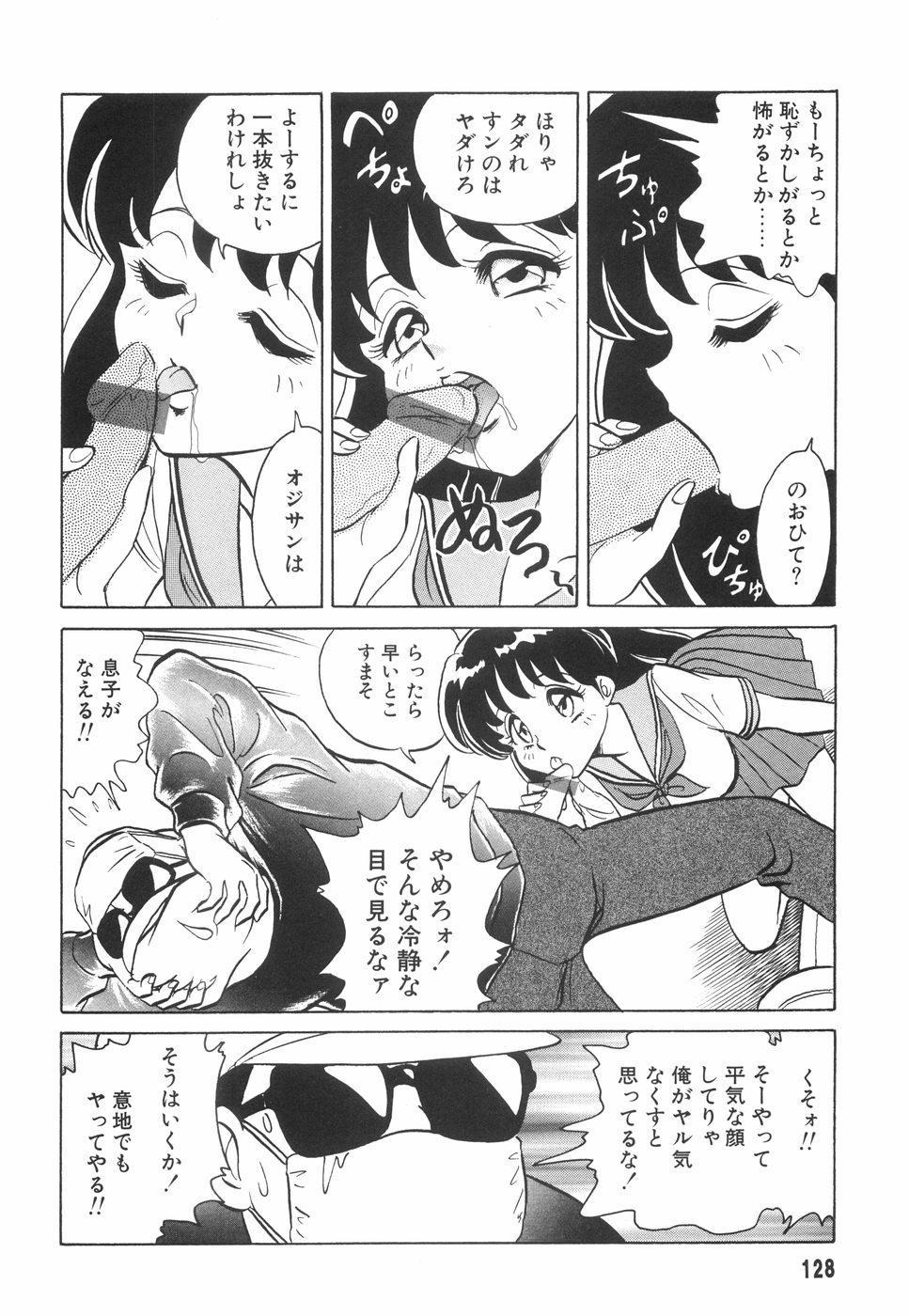 Hazukashime no Jikan 128