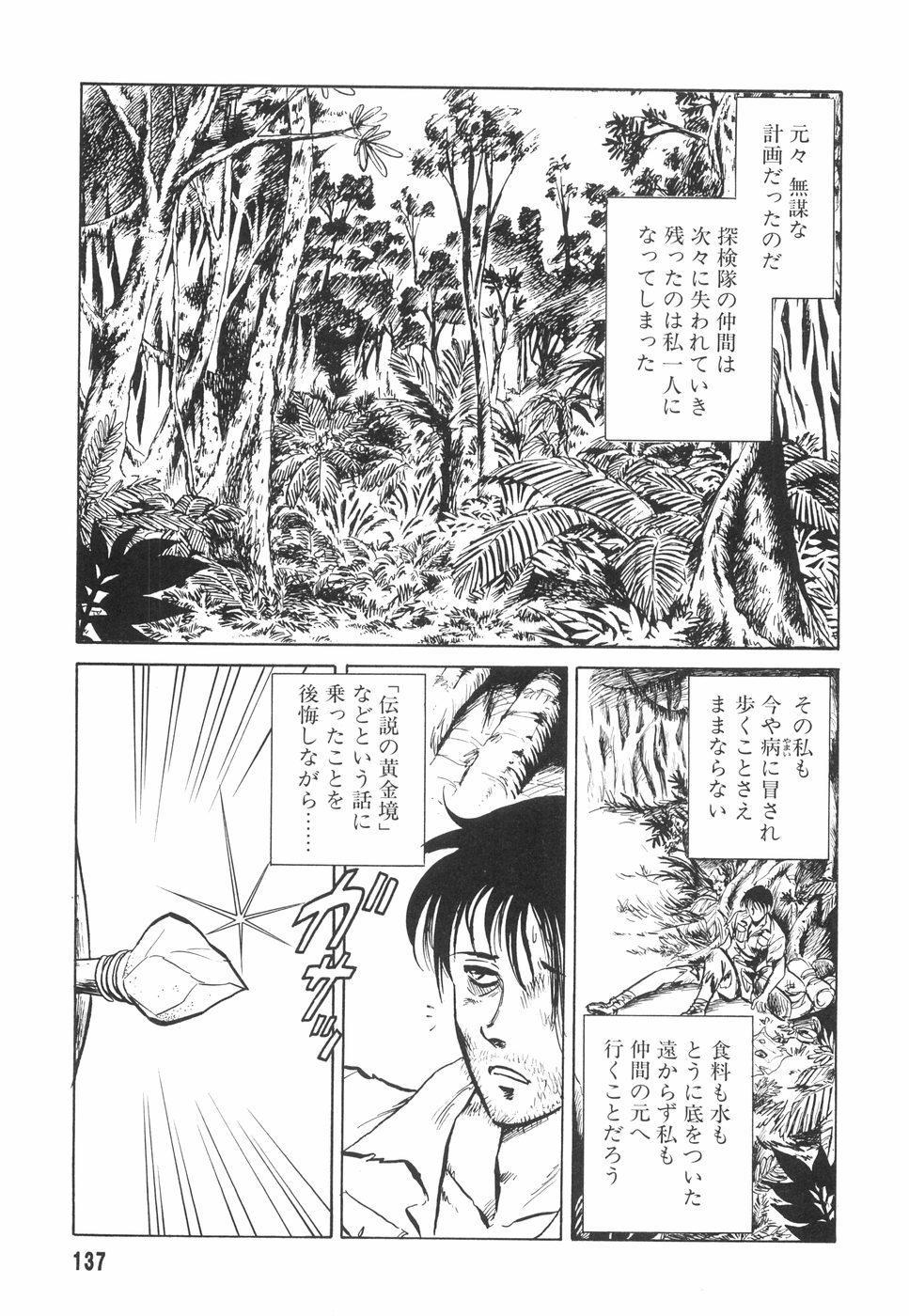 Hazukashime no Jikan 137