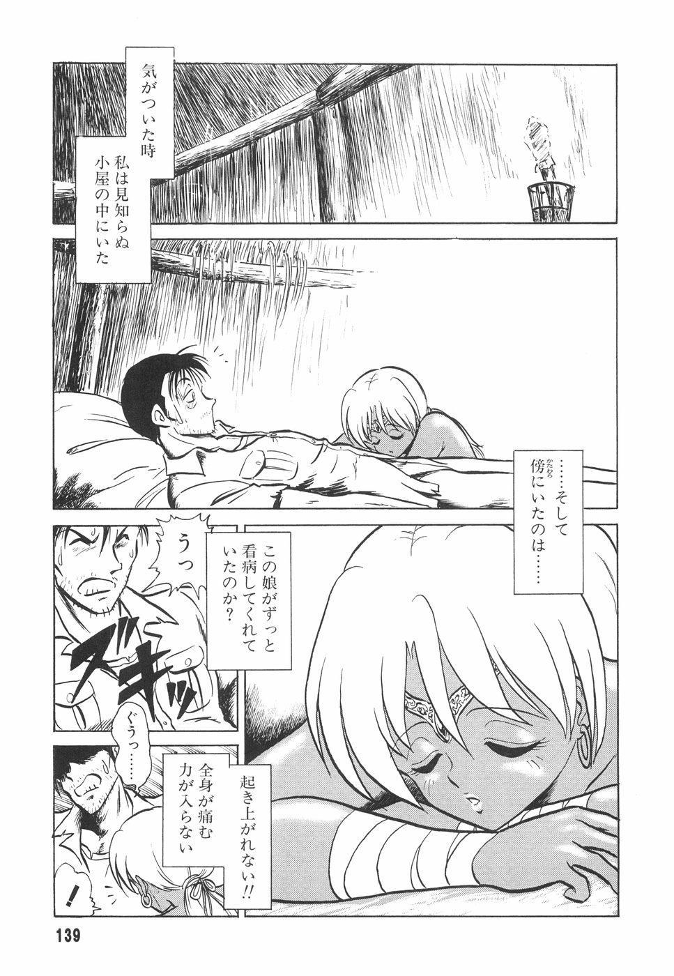 Hazukashime no Jikan 139