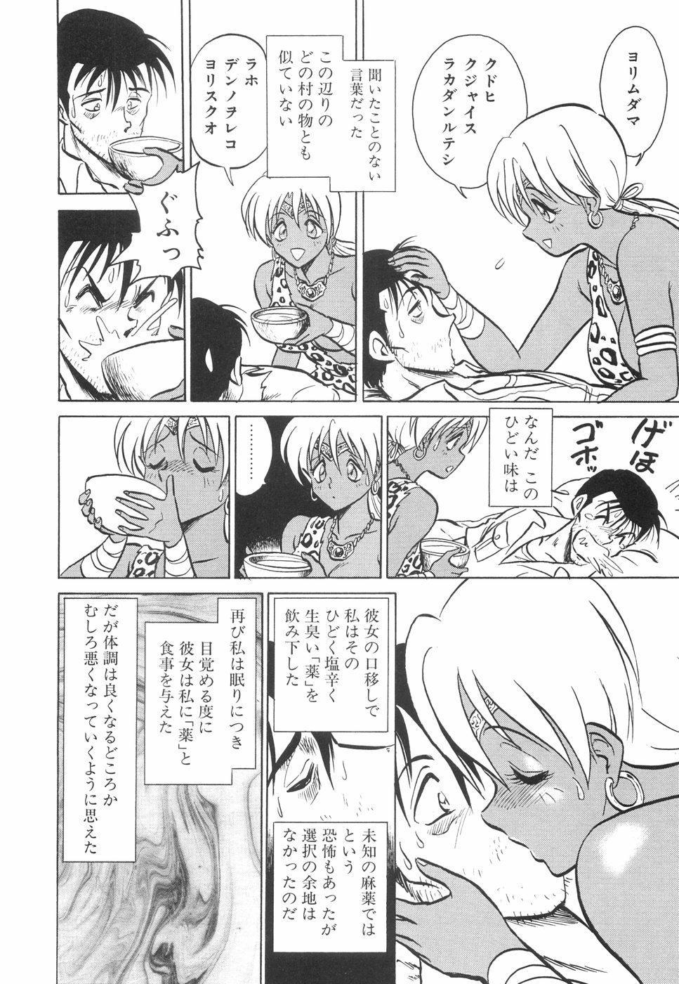 Hazukashime no Jikan 140