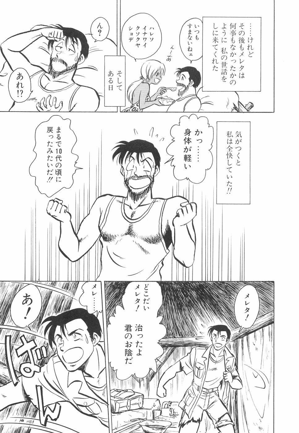 Hazukashime no Jikan 143