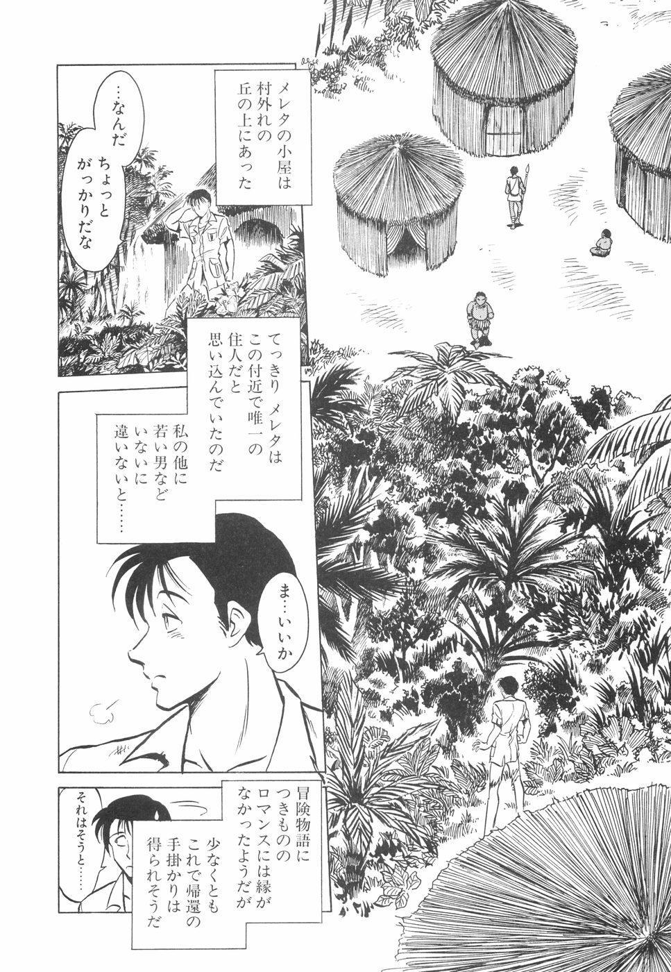 Hazukashime no Jikan 144