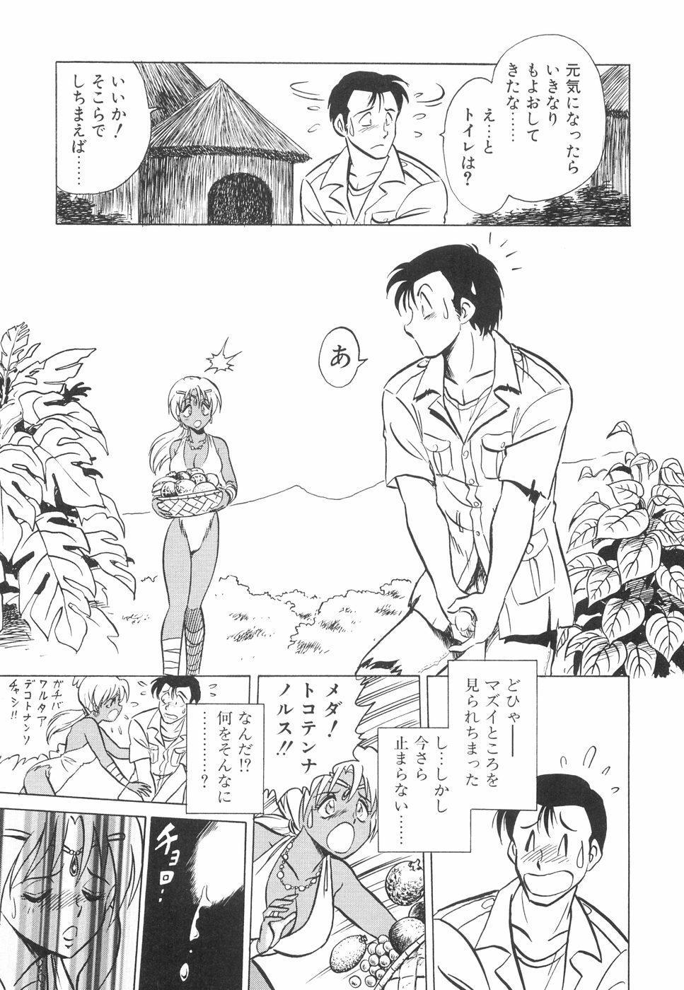 Hazukashime no Jikan 145