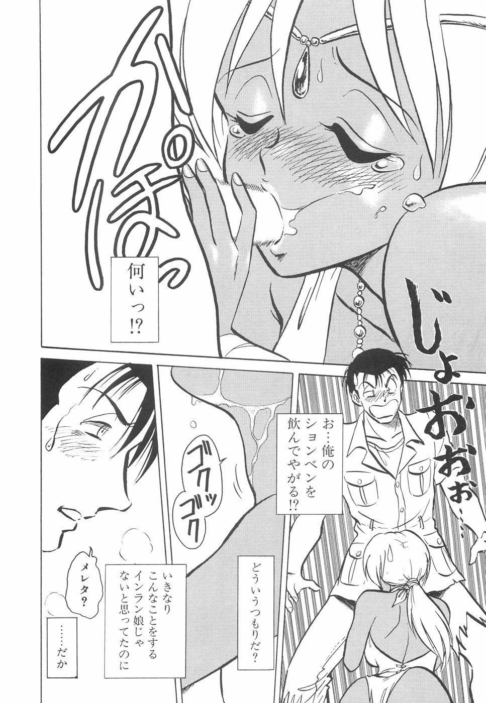 Hazukashime no Jikan 146