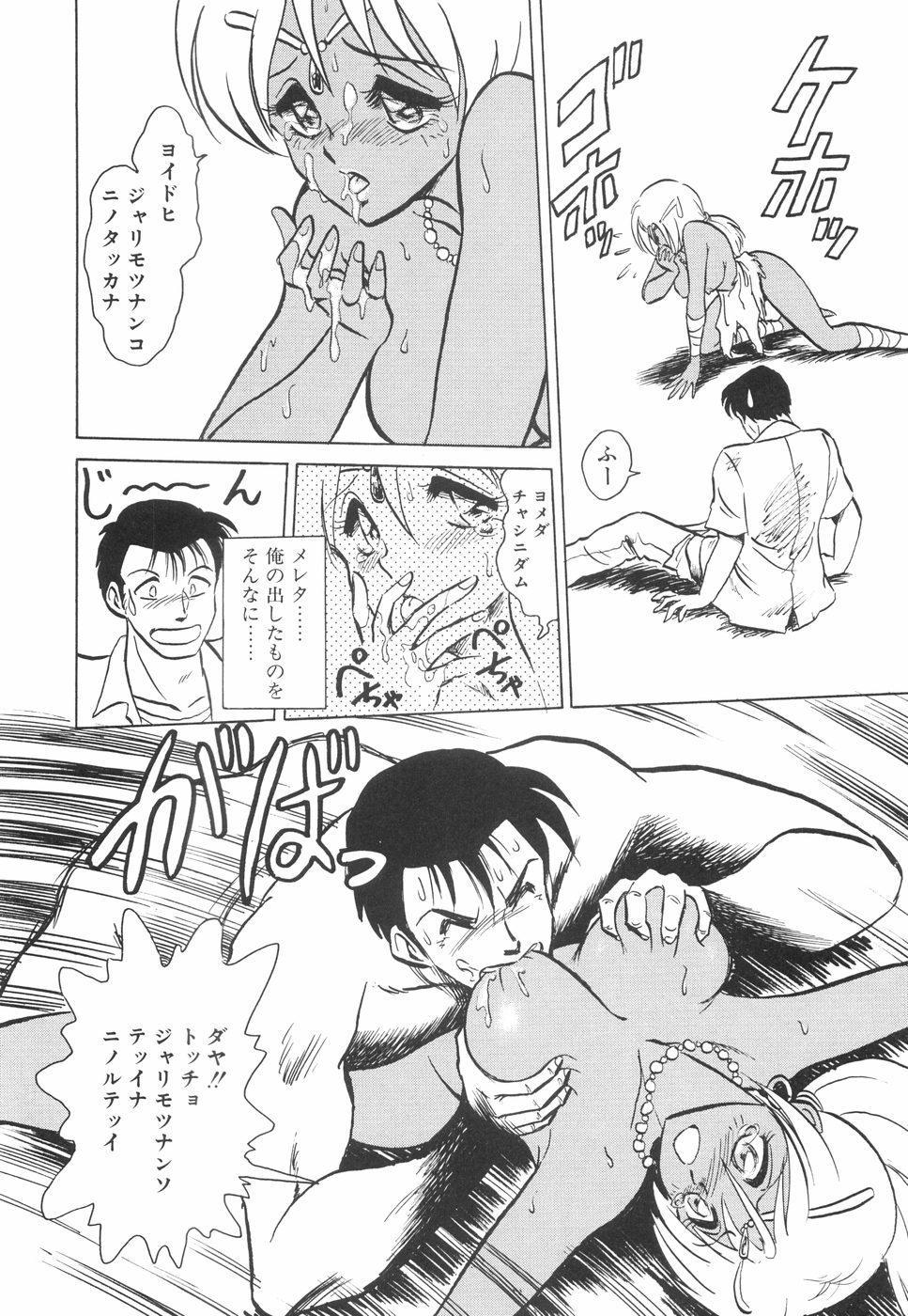 Hazukashime no Jikan 148