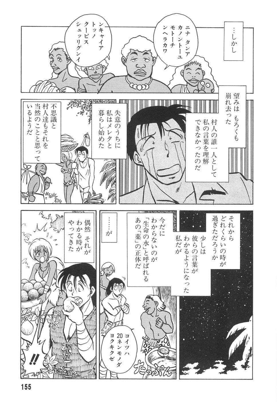 Hazukashime no Jikan 155