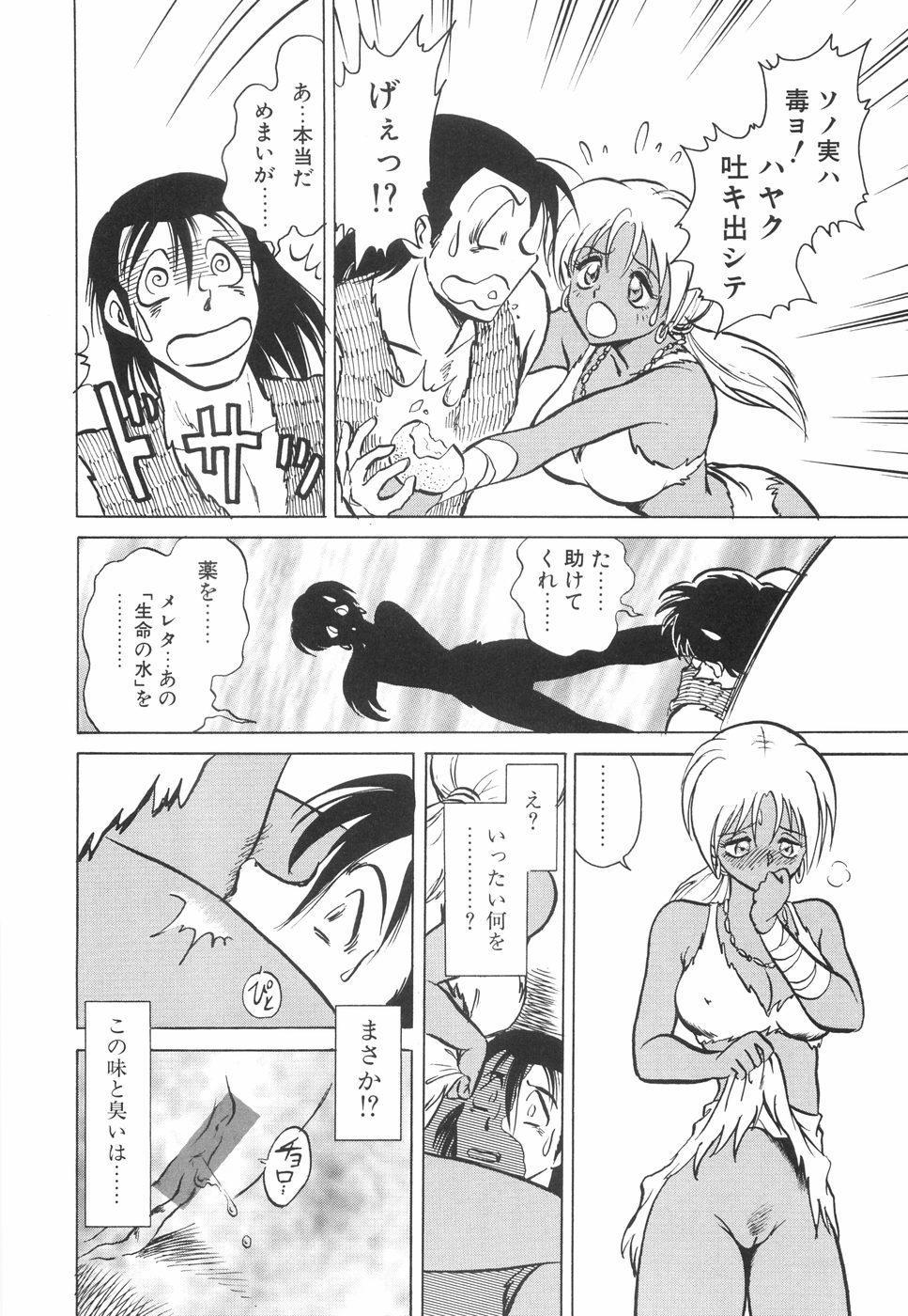 Hazukashime no Jikan 156