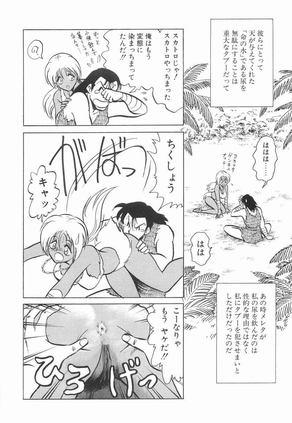 Hazukashime no Jikan 158