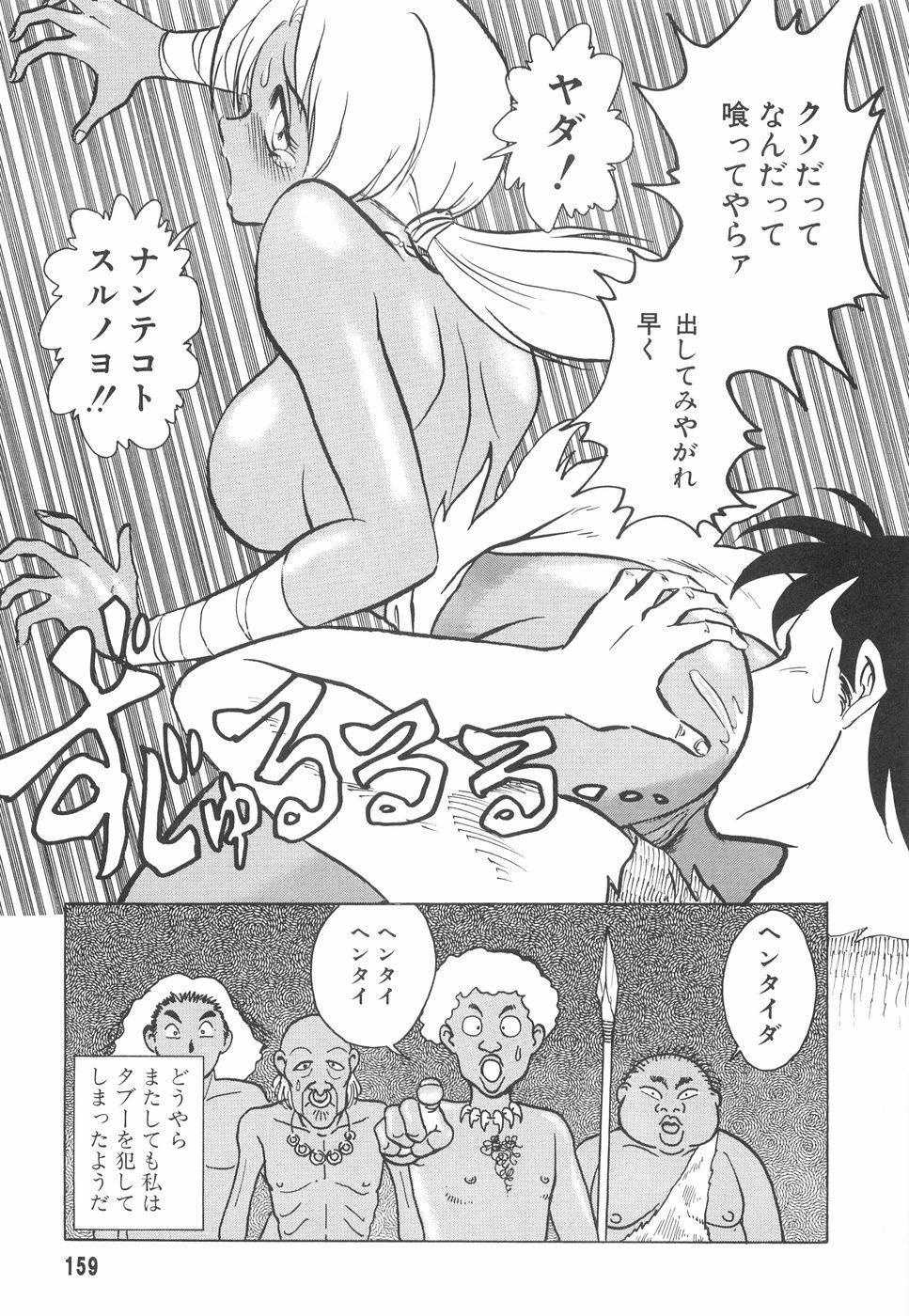 Hazukashime no Jikan 159