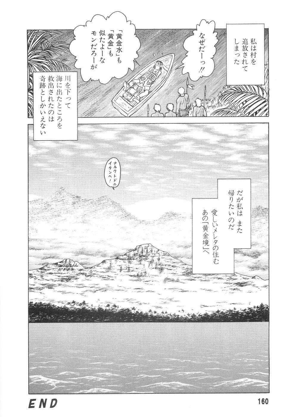 Hazukashime no Jikan 160
