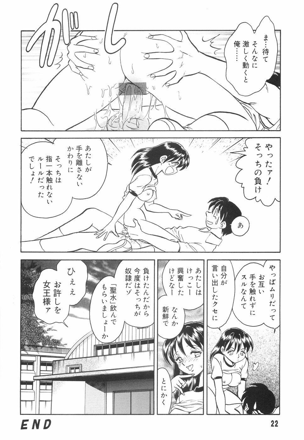 Hazukashime no Jikan 22