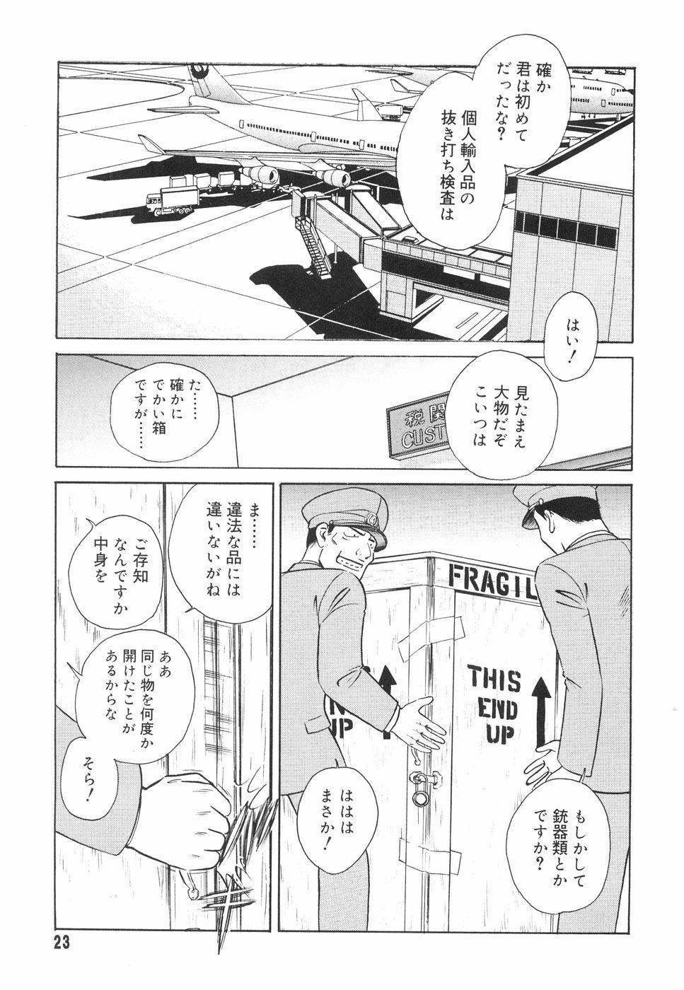 Hazukashime no Jikan 23