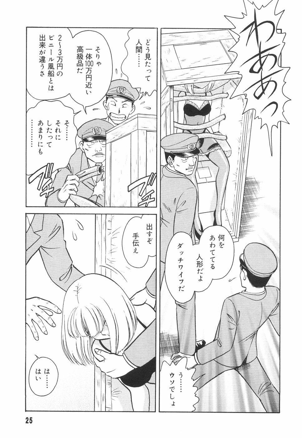 Hazukashime no Jikan 25