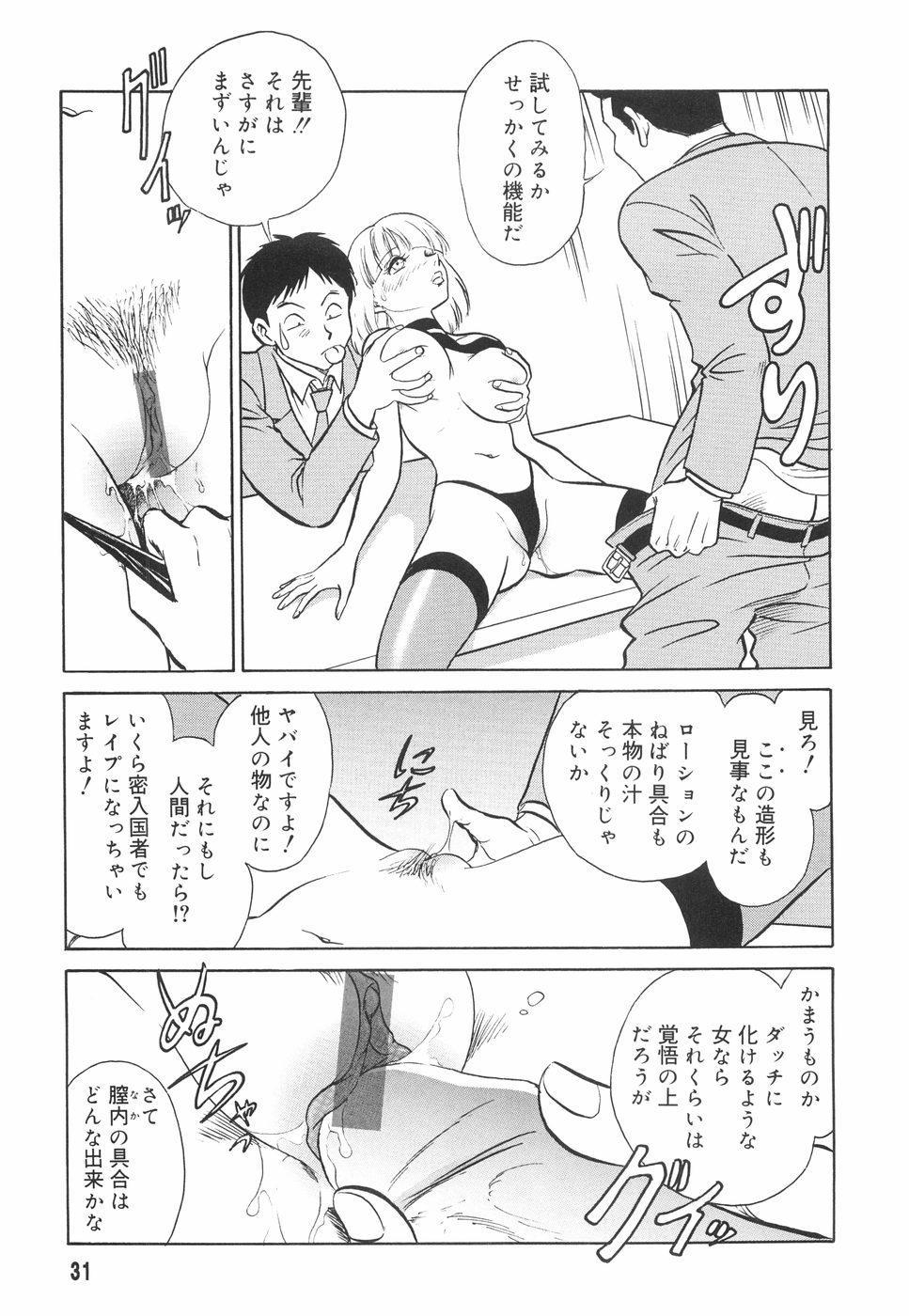 Hazukashime no Jikan 31