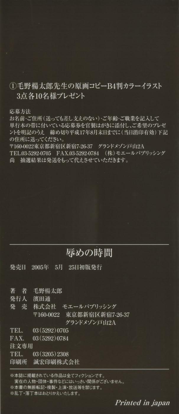 Hazukashime no Jikan 3