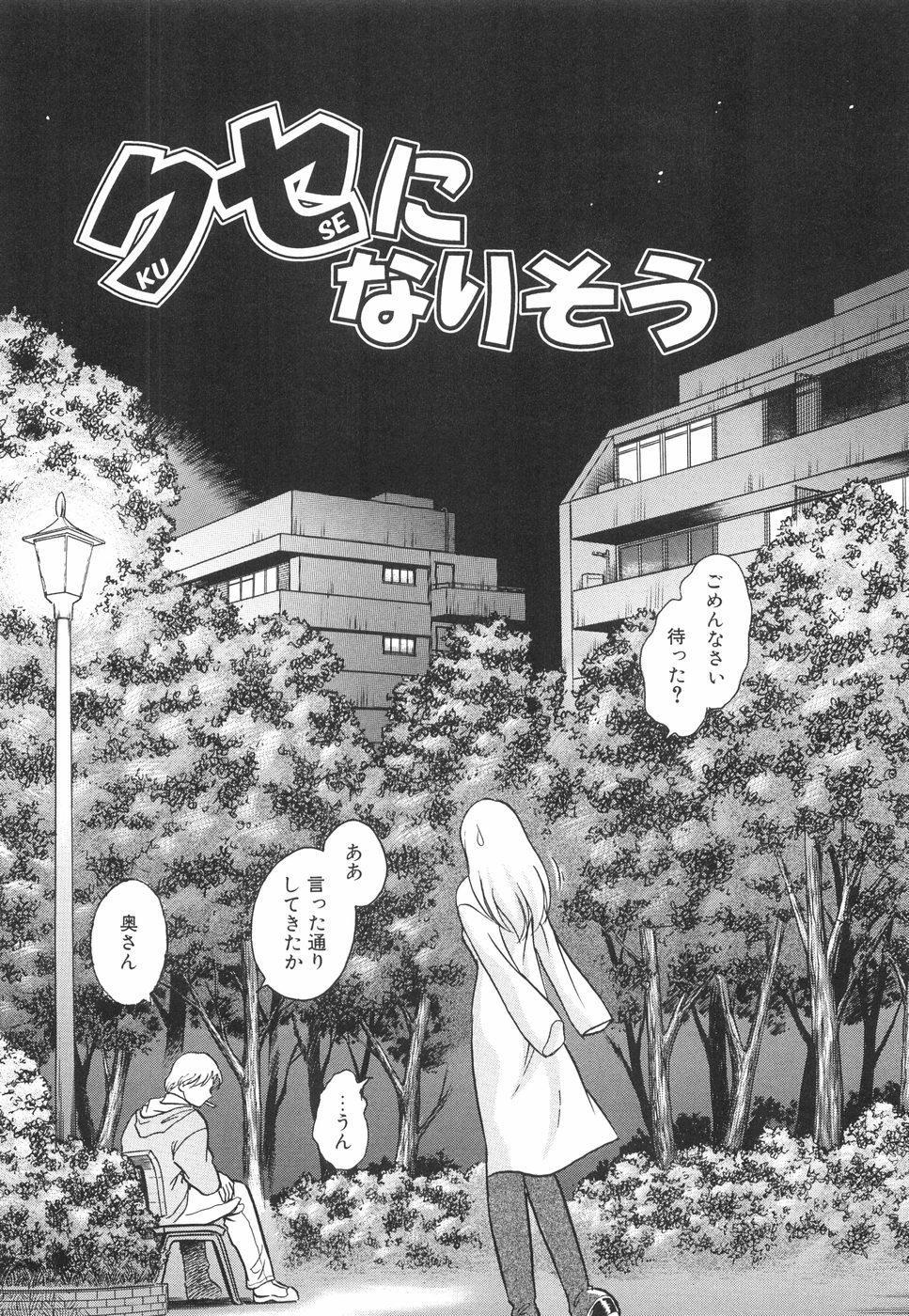 Hazukashime no Jikan 43
