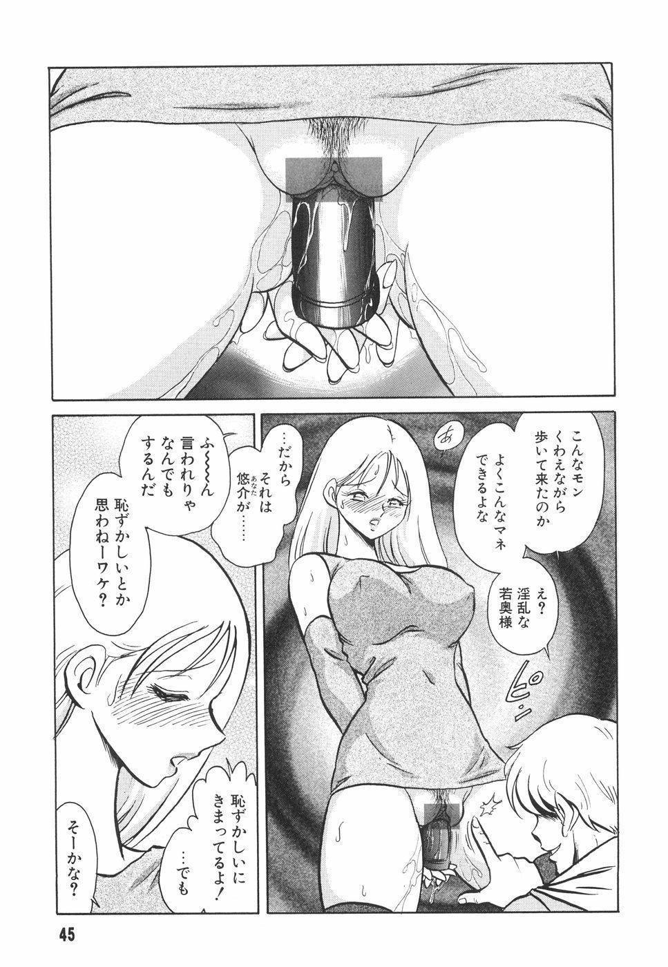 Hazukashime no Jikan 45