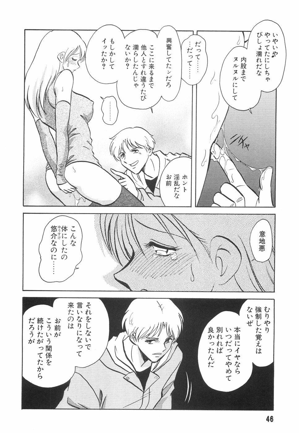 Hazukashime no Jikan 46