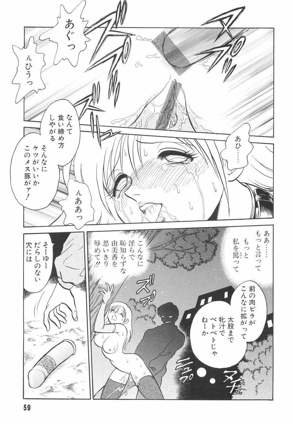 Hazukashime no Jikan 59