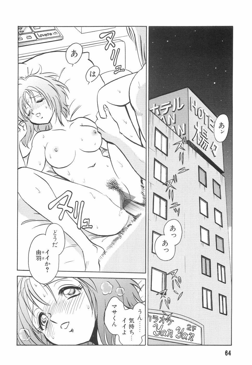Hazukashime no Jikan 64